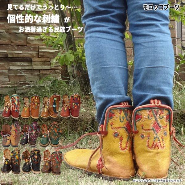 タフロートモロッコブーツ/エスニックブーツ アジアンブーツ 刺繍 本革 バブーシュ メンズ レディース ハイカット エスニックファッション