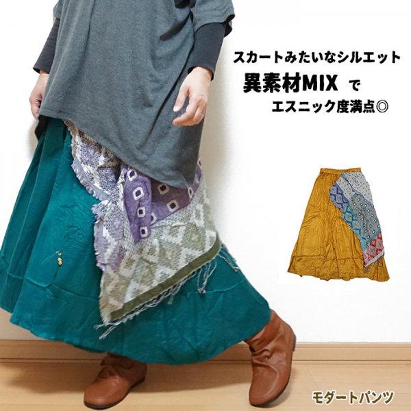【Amina】モダートパンツ/ワイドパンツ エスニックパンツ フレアーパンツ 異素材 民族 ジャガード 個性的  エスニックファッション