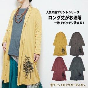 蓮プリントロングカーディガン/羽織 ゆったり エスニック カーディガン 蓮 ロータス ビッグシルエット アジアン 4色 エスニックファッション