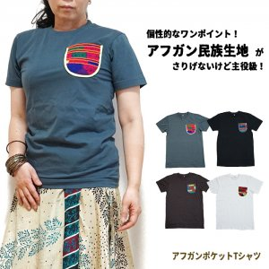 アフガンポケットTシャツ/エスニック アジアン Tシャツ 民族 アフガン 刺繍 ポケット レディース アースカラー カジュアル エスニックファッション