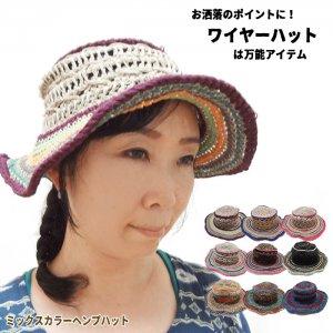 ミックスカラーハット/エスニック アジアン 帽子 ハット ヘンプ 編み ナチュラル 麦わら コットン レディース メンズ エスニックファッション