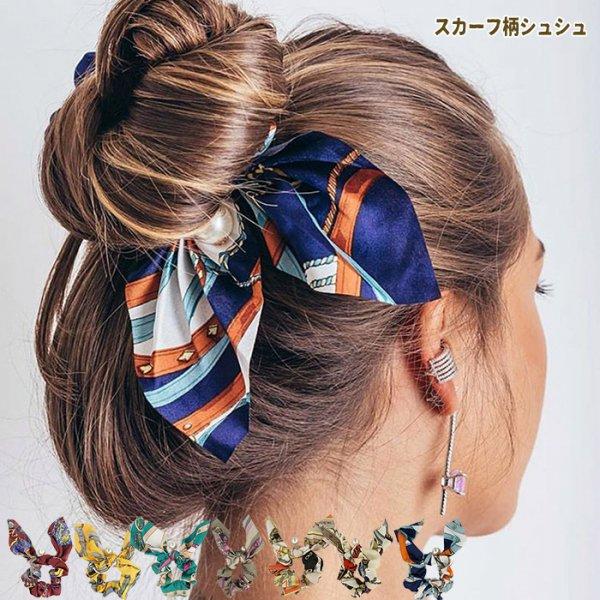 スカーフ柄シュシュ/シュシュ ヘアゴム エスニック アジアン 髪飾り ヘアアクセ ヘアアクセサリー スカーフ柄 大人かわいい 大人エスニック エレガント