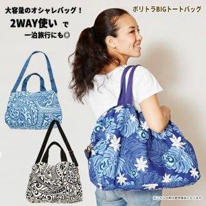 【Amina】ポリトラBIGトートバッグ/トライバル 2WAYバッグ ショルダーバッグ トートバッグ 旅行バッグ ジム 習い事 大容量 大きめ エスニックファッション アジアン