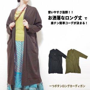 一つボタンロングカーディガン/羽織 ゆったり エスニック カーディガン 無地 シンプル ビッグシルエット アジアン 3色 エスニックファッション