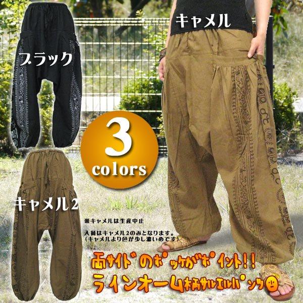 ラインオーム柄サルエルパンツ/エスニックファッション・アジアンファッション・エスニックパンツ