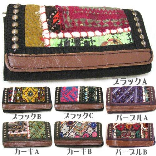 エスニックファッション・アジアンファッション  【Amina】ラグリルウォレット/エスニックファッション・アジアンファッション・アウトレット・セール