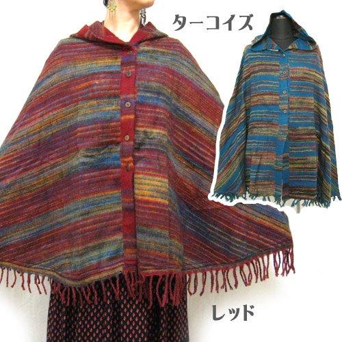 エスニックファッション・アジアンファッション アクリルボーダーポンチョ
