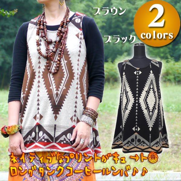 ロングタンクコーヒールンバ/エスニックファッション・アジアンファッション・アウトレット・セール