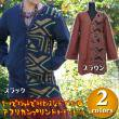 アフリカンプリントカーディガン/エスニックファッション・アジアンファッション・メンズカーディガン