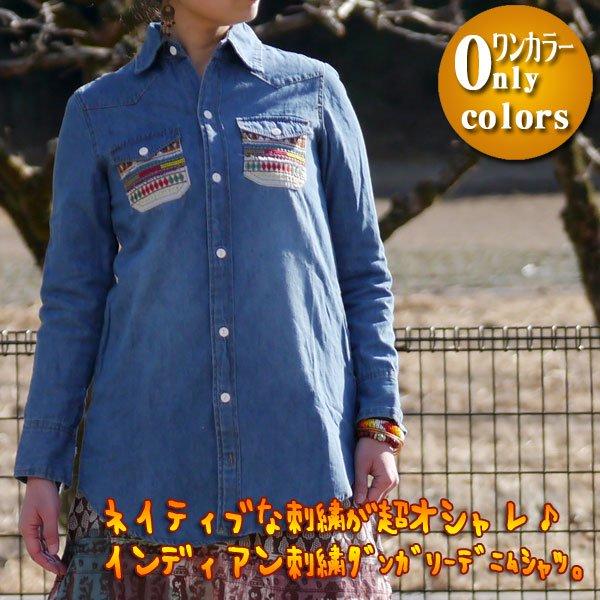 インディアン刺繍ダンガリーデニムシャツ/エスニックファッション アジアンファッション ネイティブ アウトレット セール