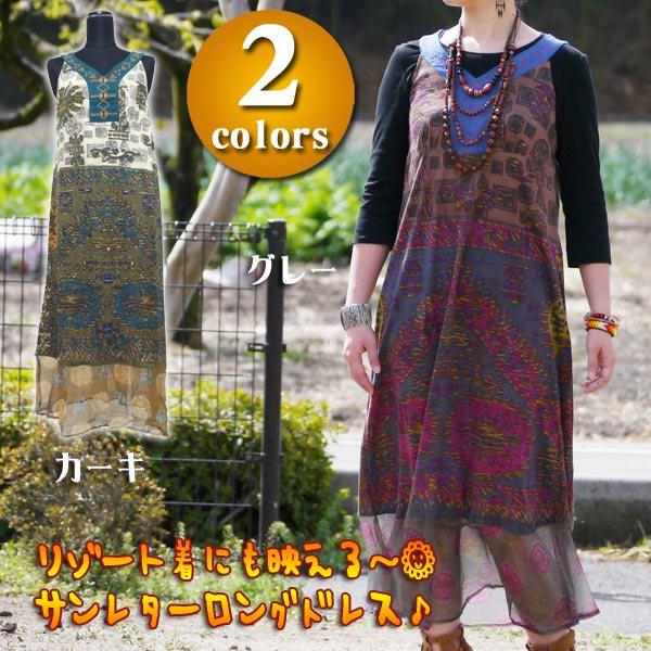 サンレターロングドレス/エスニックファッション アジアンファッション リゾートワンピース ネイティブ アウトレット セール