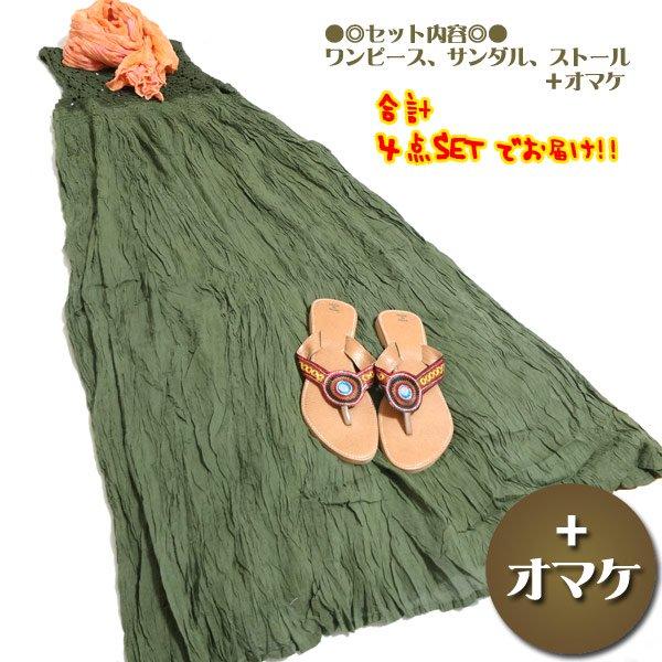 エスニックファッション3点セット+オマケ13-03/エスニックファッション・アジアンファッション