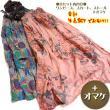 エスニックファッション3点セット+オマケ13-09/エスニックファッション・アジアンファッション