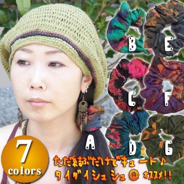 タイダイシュシュ/エスニックファッション アジアンファッション エスニックブレスレット タイダイ アウトレット セール