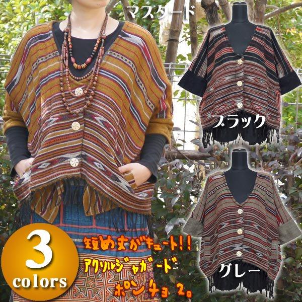 アクリルジャガードポンチョ2/エスニックファッション アジアンファッション エスニックポンチョ アウトレット セール