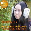 チロリアンテープラビットファーイヤーマフ/エスニックファッション アジアンファッション 耳あて アウトレット セール