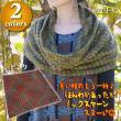ミックスヤーンスヌード/エスニックファッション アジアンファッション ニットストール ニットマフラー アウトレット セール
