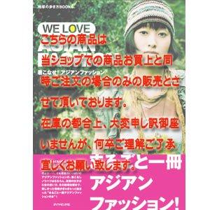 エスニックファッション・アジアンファッション ※WE LOVE ASIAN FASHION 〜着こなせ!アジアンファッション〜