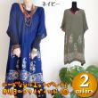 民族ヨークロウ染めワンピース/エスニックファッション・アジアンファッション・チュニックワンピース