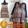 ペイズリーボーダーロングタンクトップ/エスニックファッション アジアンファッション チュニック アウトレット セール