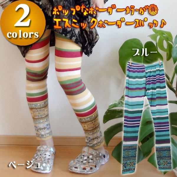 カラフルボーダースパッツ/エスニックファッション アジアンファッション エスニックレギンス アウトレット セール