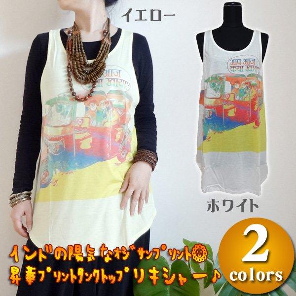 昇華プリントタンクトップリキシャー/エスニックファッション アジアンファッション チュニック アウトレット セール