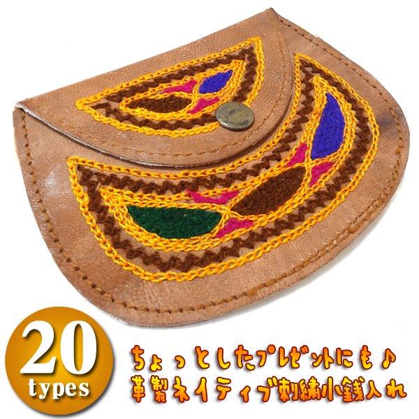 革製ネイティブ刺繍小銭入れ/エスニックファッション アジアンファッション レザーケース 財布 アウトレット セール