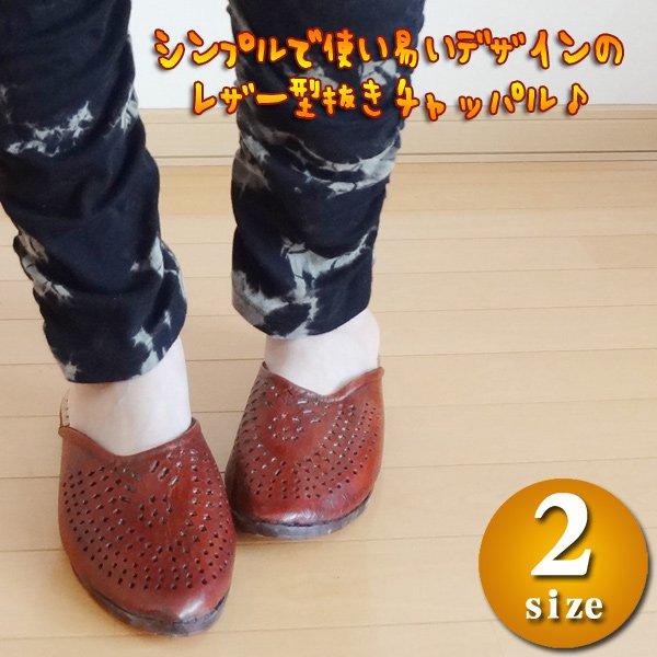 レザー型抜きチャッパル/エスニックファッション アジアンファッション アジアンサンダル アウトレット セール