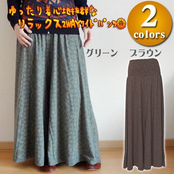 リラックス2WAYワイドパンツ/エスニックファッション アジアンファッション カットソーパンツ 2WAY アウトレット セール