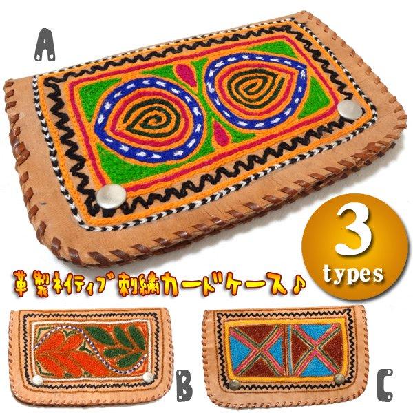 革製ネイティブ刺繍カードケース/エスニックファッション アジアンファッション ウォレット 財布 アウトレット セール