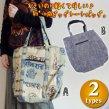 ネパール麻ビッグトートバッグ/エスニックファッション アジアンファッション ヘンプバッグ アウトレット セール