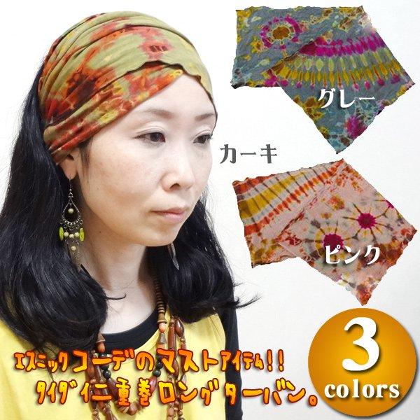タイダイ二重巻きロングターバン2/エスニックファッション アジアンファッション ヘアバンド ターバン アウトレット セール