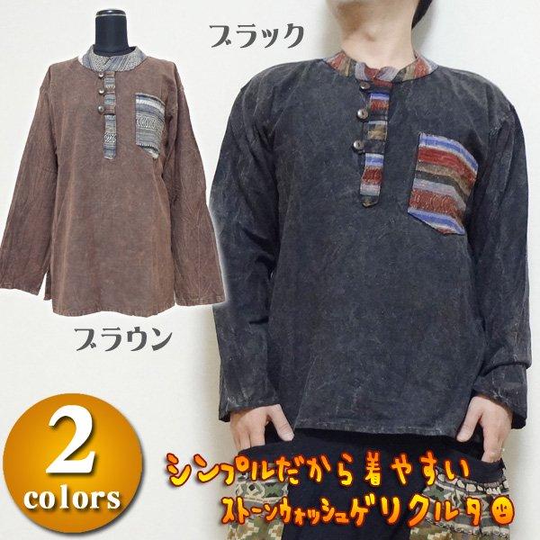 ストーンウォッシュゲリクルタ/エスニックファッション・アジアンファッション・メンズクルタ・ネパール セール アウトレット