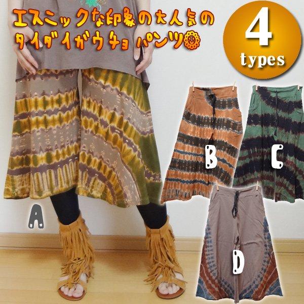 タイダイガウチョパンツ2/エスニックファッション・アジアンファッション・ガウチョ・短パン・フレアー