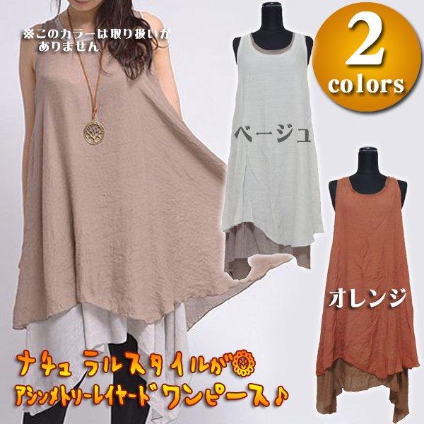 アシンメトリーレイヤードワンピース/エスニックファッション・アジアンファッション・ナチュラル・重ね着 セール アウトレット