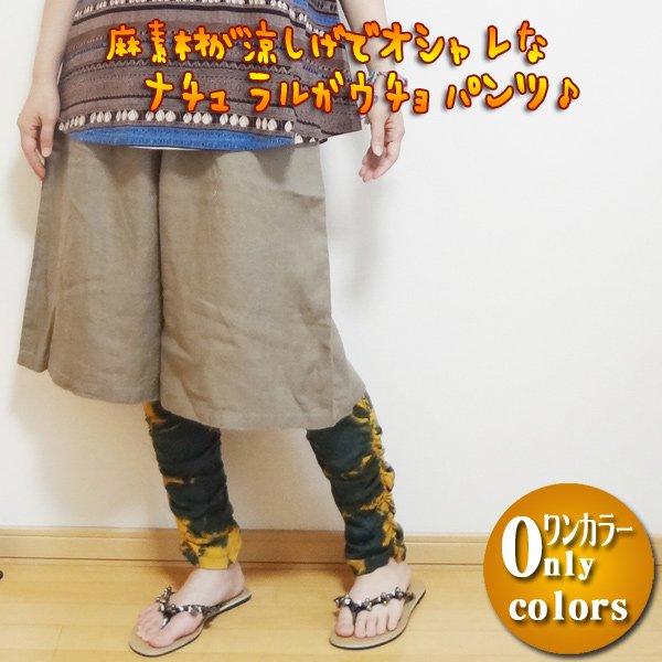 ナチュラルガウチョパンツ/エスニックファッション・アジアンファッション・ガウチョパンツ・ナチュラル系 セール アウトレット