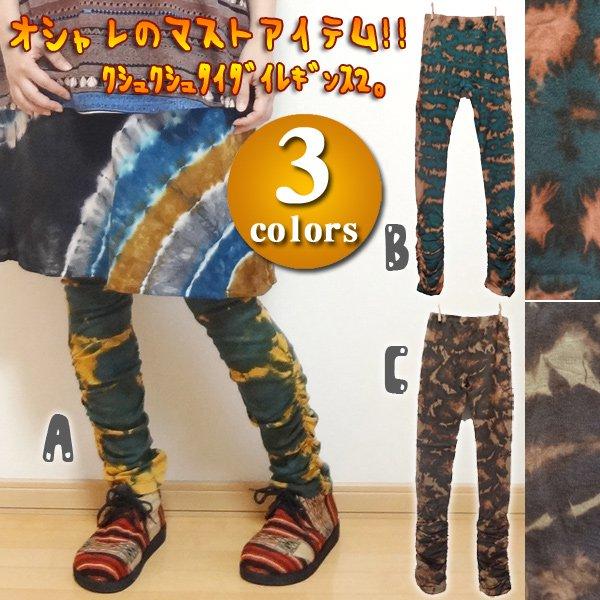 クシュクシュタイダイレギンス2/エスニックファッション・アジアンファッション・スパッツ・くしゅくしゅ セール アウトレット