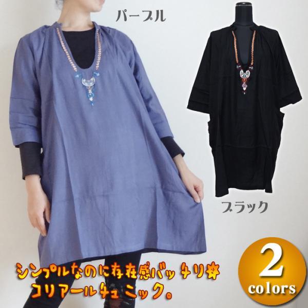 コリアールチュニック/エスニックファッション・アジアンファッション・ワンピース・クルタ・チュニック・アラビアン セール アウトレット