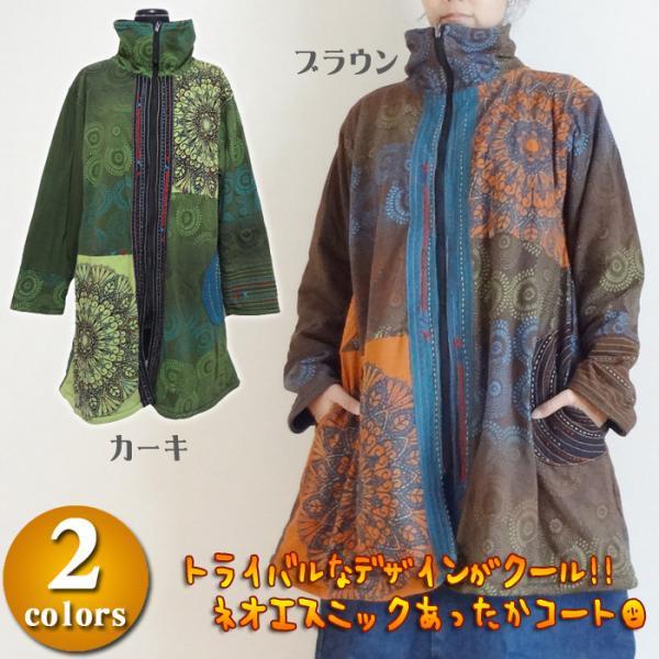 ネオエスニックあったかコート/エスニックファッション・アジアンファッション・エスニックコート・アジアンコート・ロング