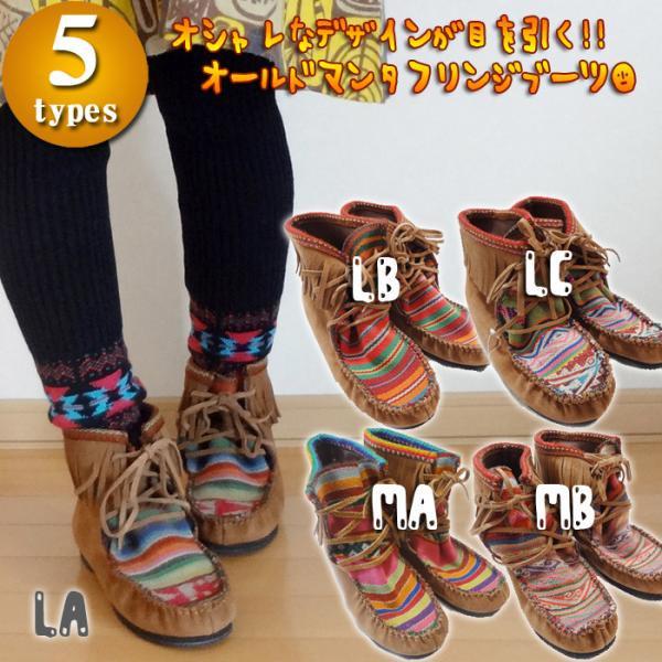 【Amina】オールドマンタフリンジブーツ/エスニックファッション・アジアンファッション・エスニックブーツ・民族ブーツ セール アウトレット