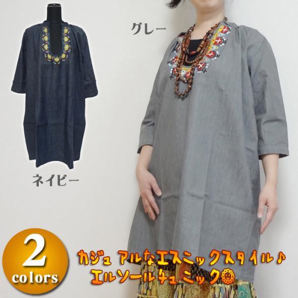 エルソールチュニック/エスニックファッション・アジアンファッション・デニムチュニック・デニムワンピース・刺繍・ダンガリー