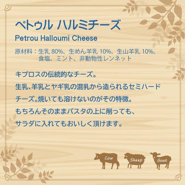 ペトゥル ハルミチーズ