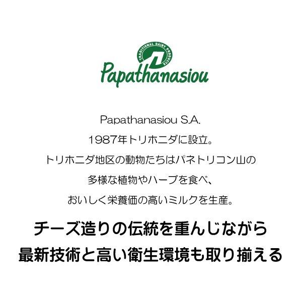 ケファログラヴィエラ P.D.O.(2スライス入り)