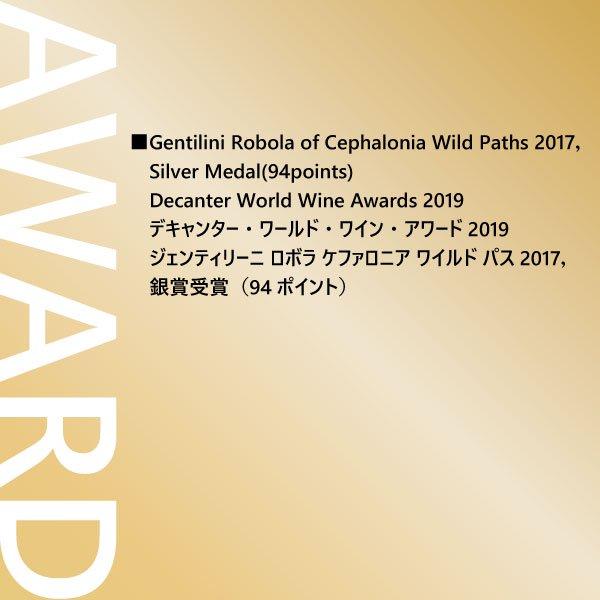 ジェンティリーニ ロボラ ケファロニア ワイルド パス'19(白)