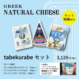 <img class='new_mark_img1' src='https://img.shop-pro.jp/img/new/icons31.gif' style='border:none;display:inline;margin:0px;padding:0px;width:auto;' />GREEK NATURAL CHEESE tabekurabeセット<特典付き>