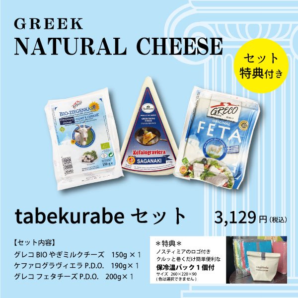 <img class='new_mark_img1' src='https://img.shop-pro.jp/img/new/icons50.gif' style='border:none;display:inline;margin:0px;padding:0px;width:auto;' />GREEK NATURAL CHEESE tabekurabeセット<特典付き>
