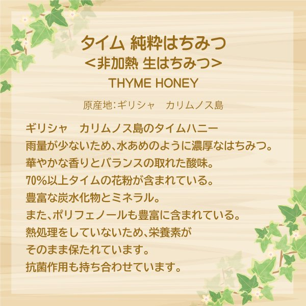 <img class='new_mark_img1' src='https://img.shop-pro.jp/img/new/icons15.gif' style='border:none;display:inline;margin:0px;padding:0px;width:auto;' />タイム 純粋はちみつ 250g