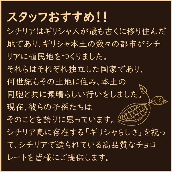 <img class='new_mark_img1' src='https://img.shop-pro.jp/img/new/icons15.gif' style='border:none;display:inline;margin:0px;padding:0px;width:auto;' />アンティカ-ドルチェリア-ボナイユート チョコレート