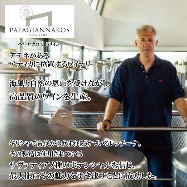 ナチュラリー サヴァティアノ'20 (白)