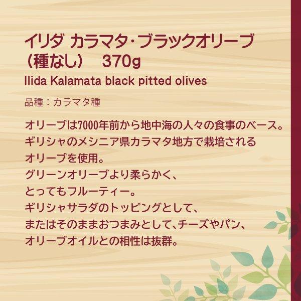 イリダ・カラマタ・ブラックオリーブ(種なし)